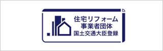 住宅リフォーム事業者団 体登録制度